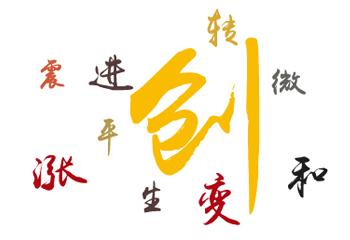 两岸年度汉字