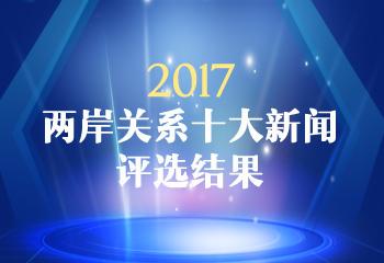 2017年两岸关系十大新闻评选结果