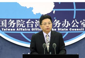 国台办回顾2017年两岸局势 展望2018年两岸关系