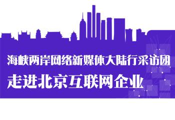 海峡两岸网络新媒体大陆行采访团走进北京互联网企业