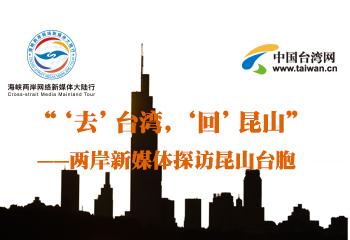 """""""'去'台湾,'回'昆山""""——两岸新媒体探访昆山台胞"""