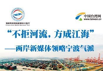 """""""不拒河流,方成江海""""——两岸新媒体领略宁波气派"""