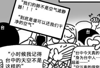 台湾网友:谁能还我干净空气