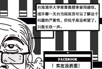 台教授感叹台湾大学生英文无药可救