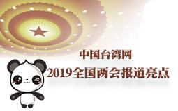 中国台湾网2019全国两会报道亮点