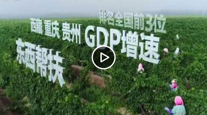 《辉煌中国》第三集