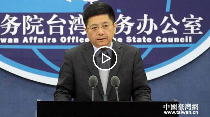 2017年9月27日国台办新闻发布会