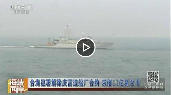 台海巡署解除庆富造船厂合约 求偿12亿新台币