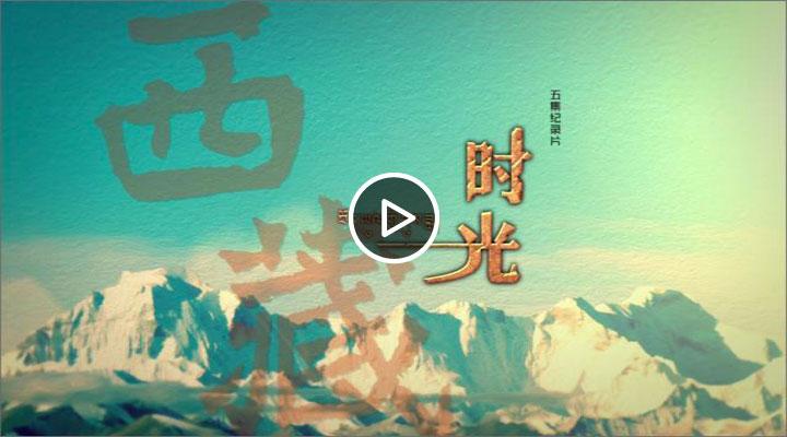 《西藏时光》11月29日播出:第三集《舞者》