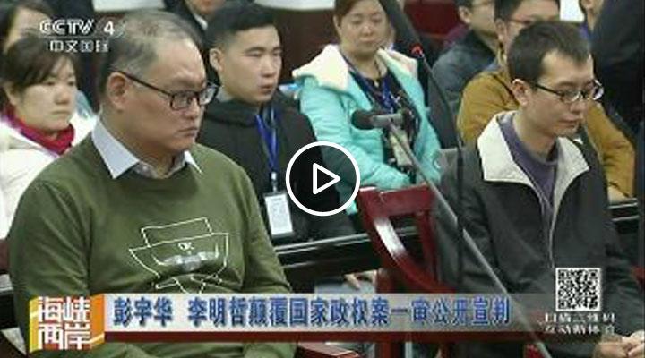 彭宇华 李明哲颠覆国家政权案一审公开宣判