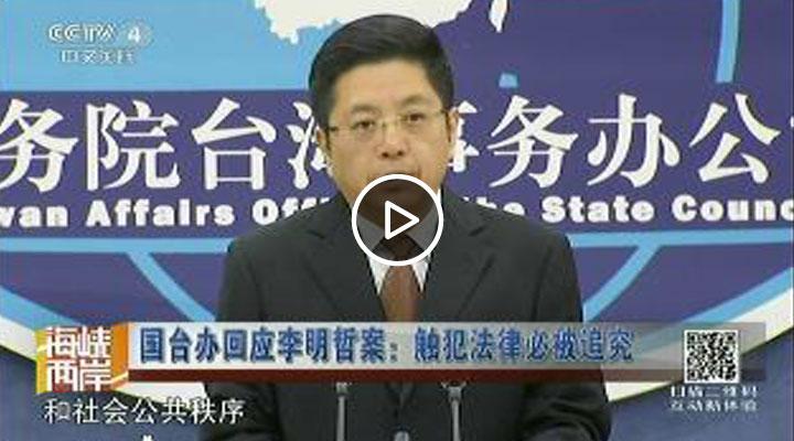 国台办回应李明哲案:触犯法律必被追究