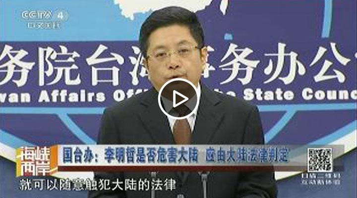 国台办:李明哲是否危害大陆 应由大陆法律判定