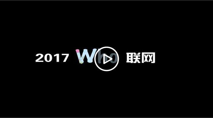 2017中国WHO联网该@ 谁,120s告诉你!千万千万别眨眼哦!