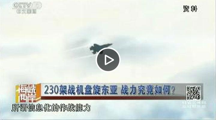 230架战机盘旋东亚 战力究竟如何?