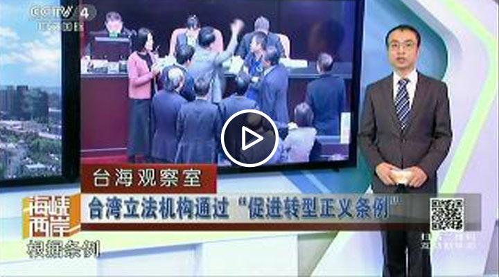 """台湾立法机构通过""""促进转型正义条例"""""""