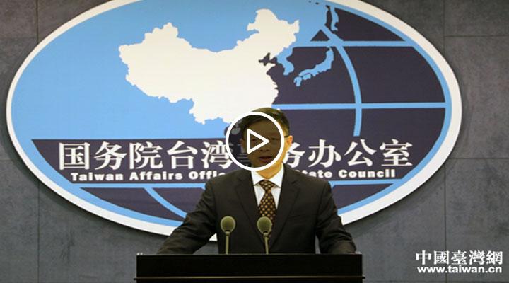 2017年12月13日国台办新闻发布会