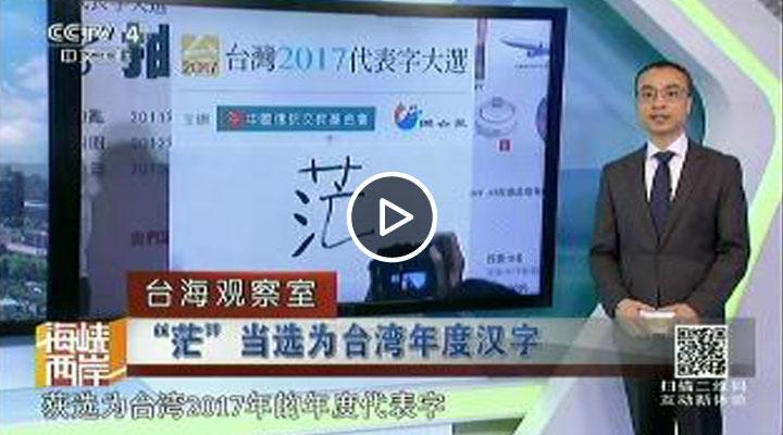 """""""茫""""当选为台湾年度汉字"""