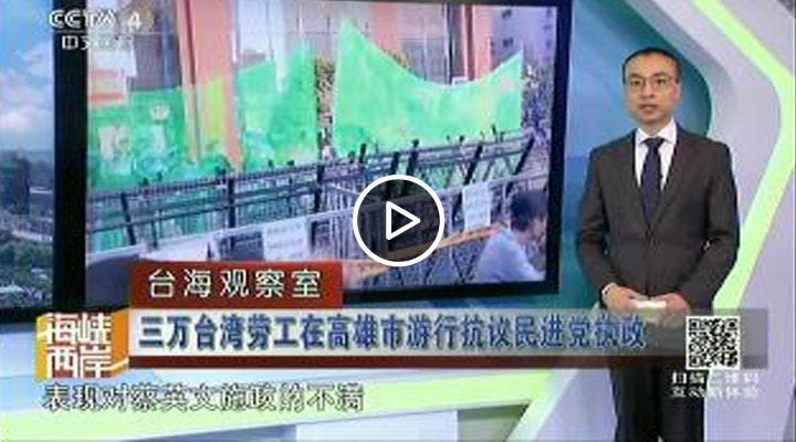 三万台湾劳工在高雄市游行抗议民进党执政