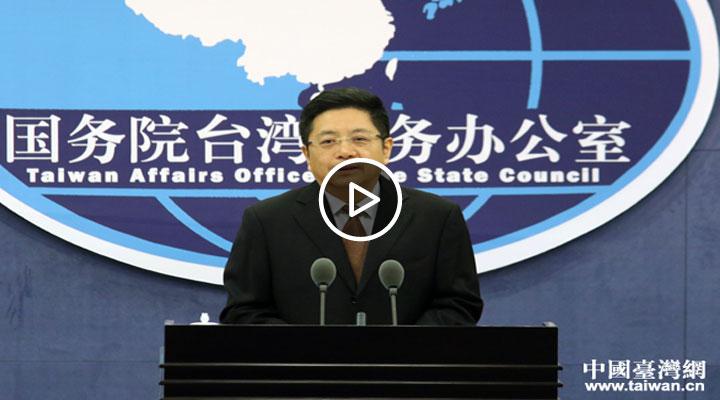 2018年1月31日国台办新闻发布会