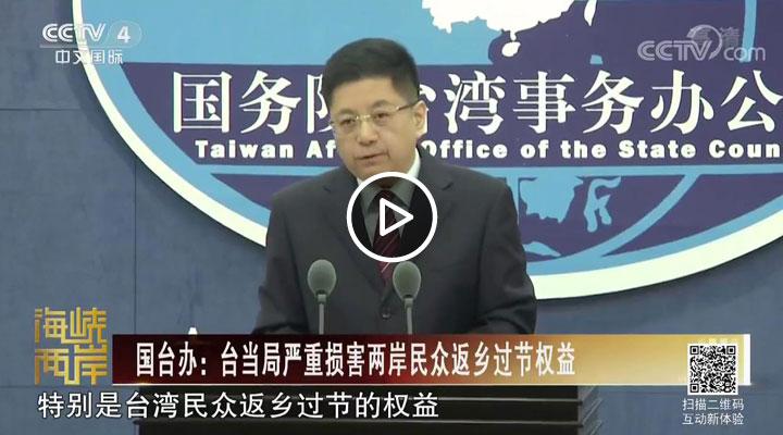 国台办:台当局严重损害两岸民众返乡过节权益