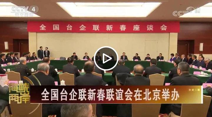 全国台企联新春联谊会在北京举办