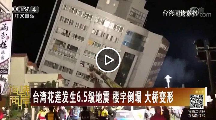 台湾花莲发生6.5级地震 楼宇倒塌 大桥变形