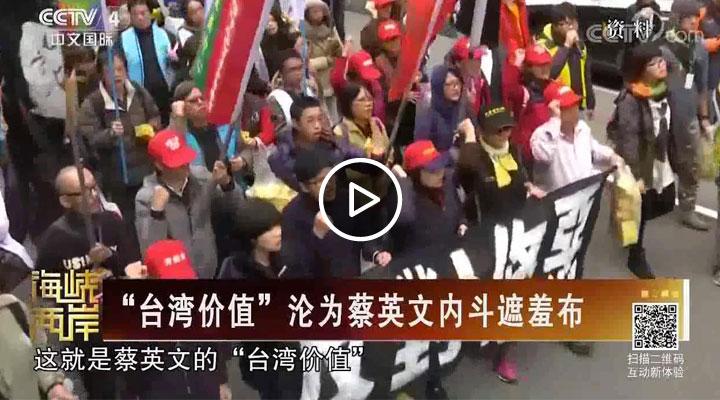 """""""台湾价值""""沦为蔡英文内斗遮羞布"""