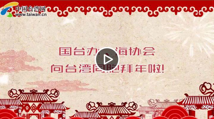 办、海协会向台湾同胞拜年啦!