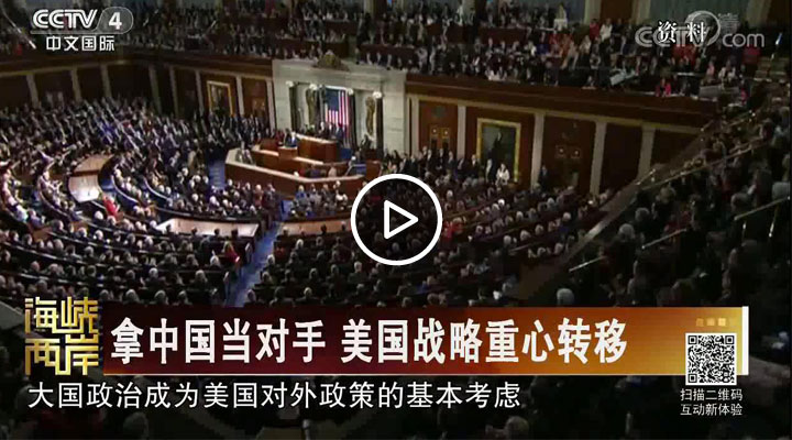 拿中国当对手 美国战略重心转移