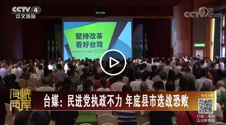 台媒:民进党执政不力 年底县市选战恐败