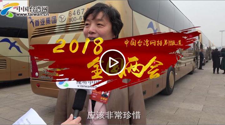 台籍全国政协委员:两岸一起为中华民族伟大复兴共同出力