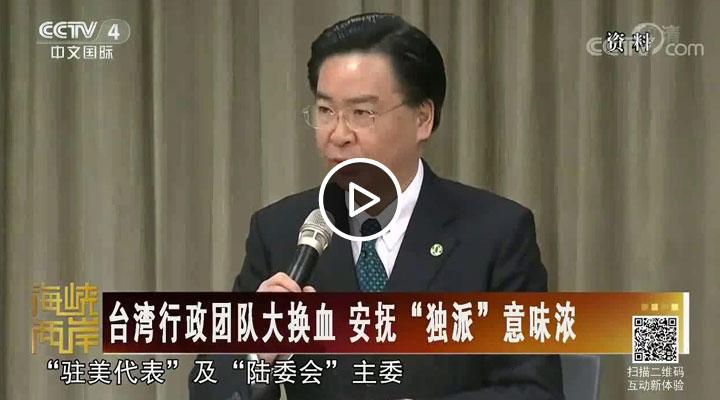 """台湾行政团队大换血 安抚""""独派""""意味浓"""