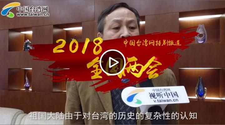 台籍委员:祖国大陆对台湾同胞展现了最大的耐心与呵护