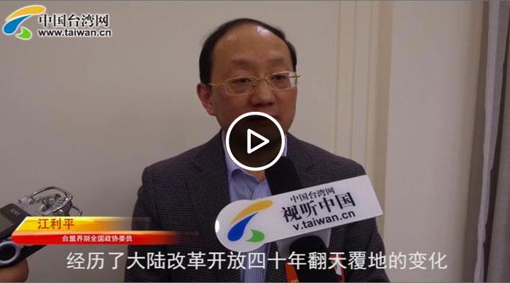 台籍委员江利平:生活在这个时代是非常幸运的