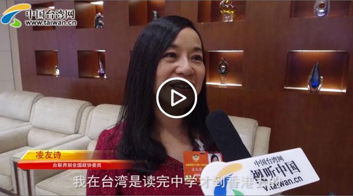 台籍委员凌友诗:开幕会高唱国歌 感叹中华民族坚韧伟大