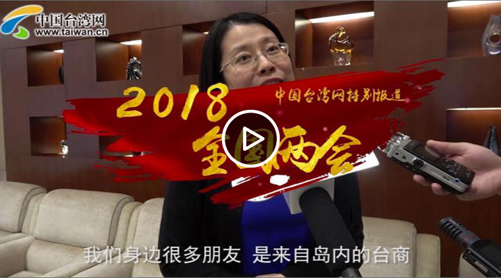 """台籍委员颜珂:很多台湾朋友以前是说""""去大陆"""",现在说""""回大陆"""""""