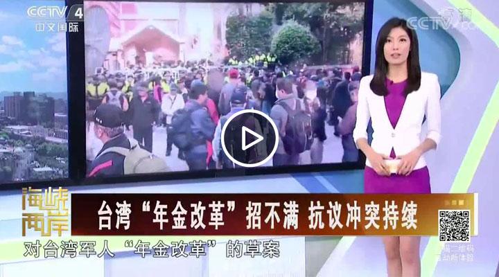 """台湾""""年金改革""""招不满 抗议冲突持续"""