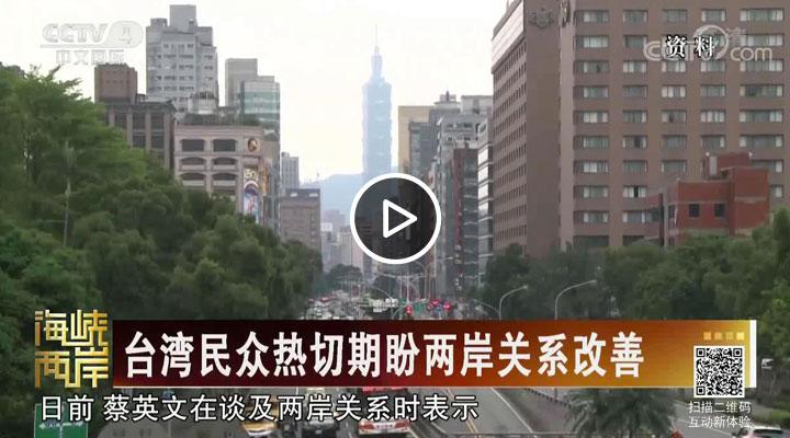 台湾民众热切期盼两岸关系改善