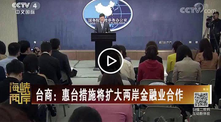 台媒热议大陆31条惠台措施