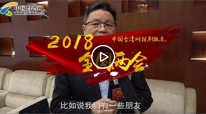 台籍委员:台湾姑娘嫁到大陆的现象已非常普遍
