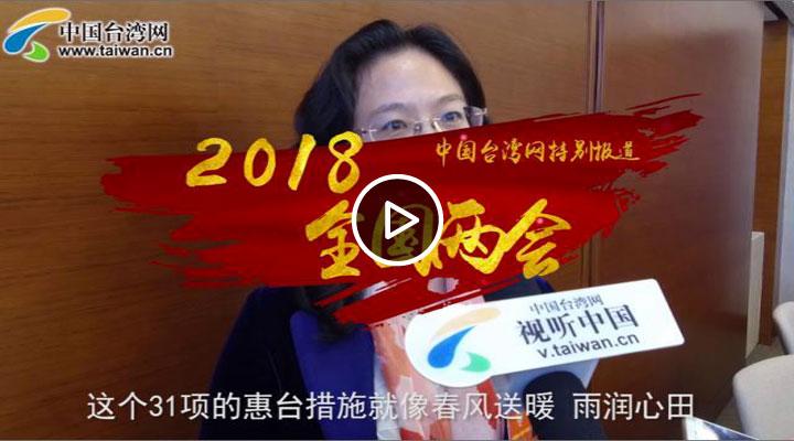 台籍委员江尔雄:台湾人民对美好生活的向往,也是我们追求的目标