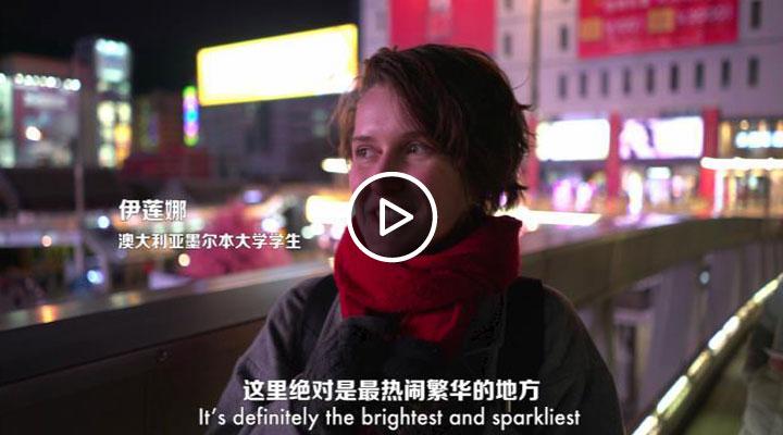 《我们追寻中国奇迹》上集
