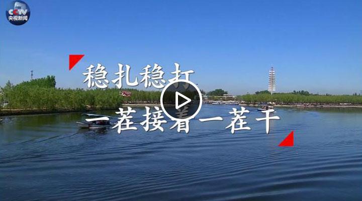 微视频:从深圳到雄安