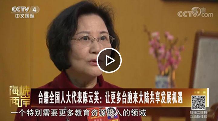 台籍全国人大代表陈云英:让更多台胞来大陆共享发展机遇