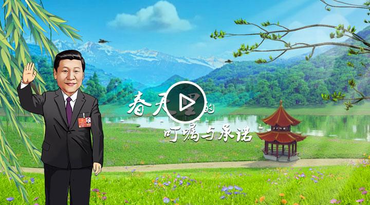 动漫微视频:春天里的叮嘱与承诺
