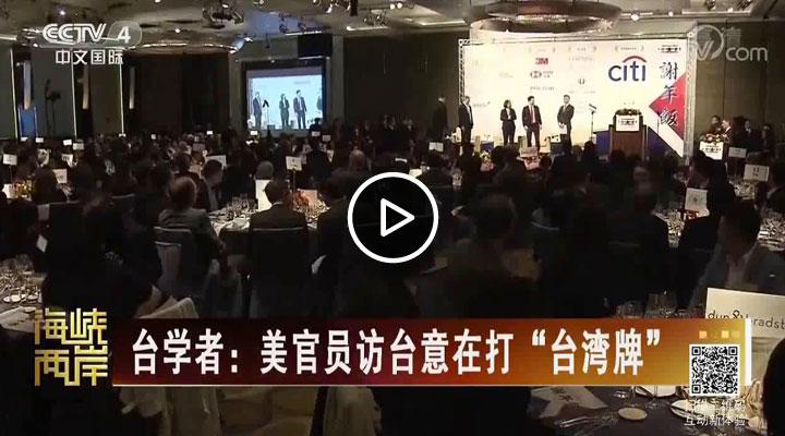 """台学者:美官员访台意在打""""台湾牌"""""""