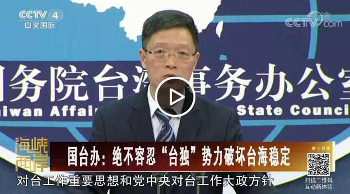 """国台办:绝不容忍""""台独""""势力破坏台海稳定"""