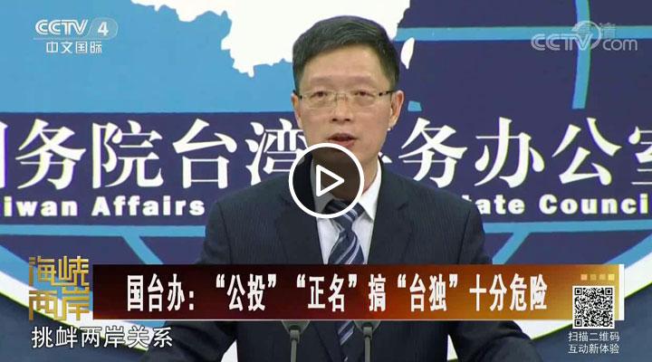 """国台办:""""公投""""""""正名""""搞""""台独""""十分危险"""