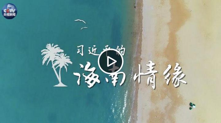 原创时政微视频 《习近平的海南情缘》