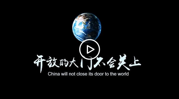 微视频:开放的大门不会关上